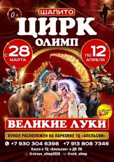 Цирк Олипм