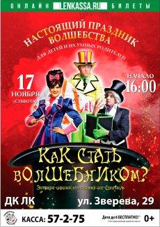 Эстрадно-цирковой спектакль «Как стать волшебником?»