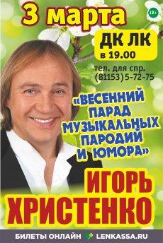 Концерт Игорь Христенко