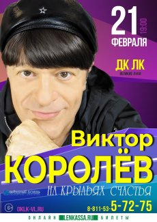 Концерт Концерт Виктора Королева