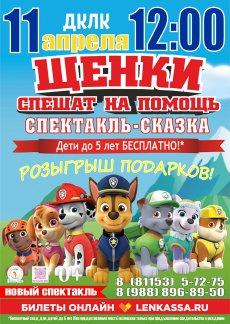 Для детей Московское шоу ростовых кукол «Щенки спешат  на помощь»