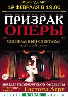 Спектакль Музыкальная фантазия «Фантом. Призрак «Оперы»»