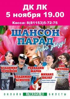 Концерт ШАНСОН ПАРАД «Ревю звезд!»