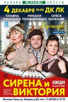 """Спектакль """"Сирена и Виктория"""""""