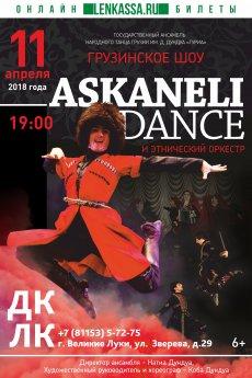 Танцевальное шоу «Асканели-Dance»