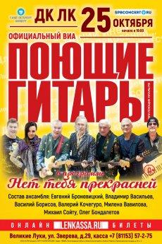 ВИА «Поющие гитары»