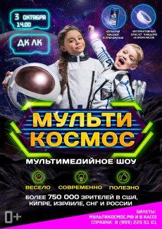 мультимедийное образовательное шоу «МультиКосмос»