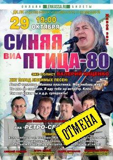 ВИА «Синяя птица-80»