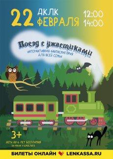 Спектакль для всей семьи «Поезд с ужастиками»
