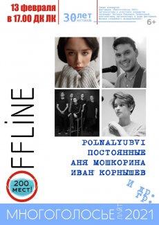 Концерт фестиваля «Многоголосье 2021»