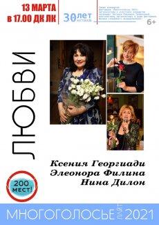 фестиваля «Многоголосье 2021»