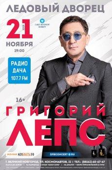 Концерт Григорий Лепс