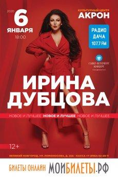 Концерт Ирина Дубцова