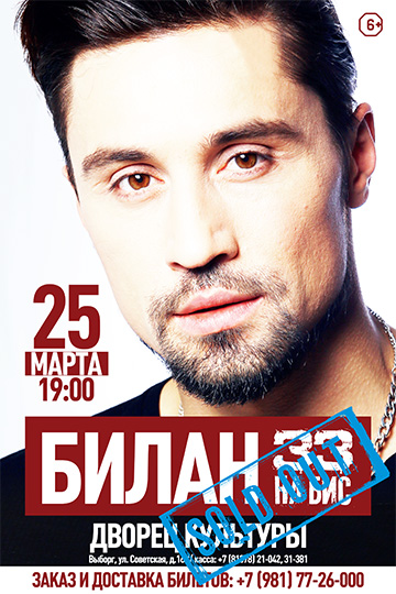 Концерт Дима Билан