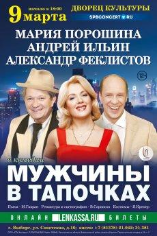 """Спектакль """"Мужчины в тапочках"""""""