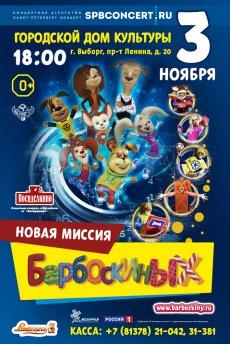 Спектакль для детей «Барбоскины»