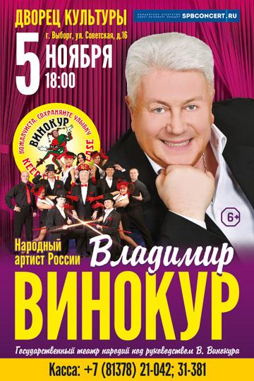 Шоу Владимир Винокур